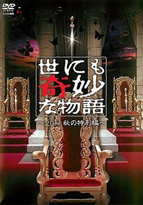 『世にも奇妙な物語 2011 秋の特別編』のポスター