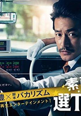 『素敵な選TAXI』のポスター