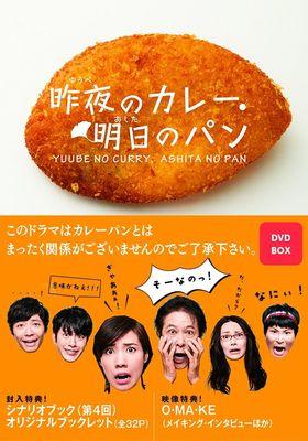 『昨夜のカレー、明日のパン』のポスター