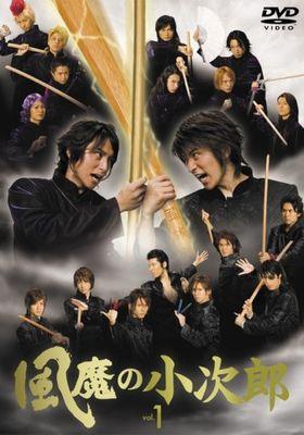 『風魔の小次郎』のポスター
