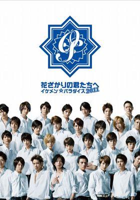 『花ざかりの君たちへ~イケメン☆パラダイス~2011』のポスター