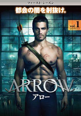 『ARROW/アロー <ファースト・シーズン>』のポスター