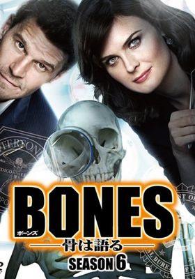 『BONES -骨は語る- シーズン6』のポスター