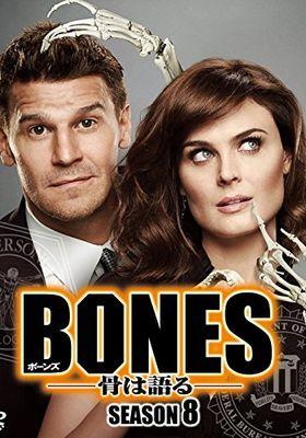 『BONES -骨は語る- シーズン8』のポスター