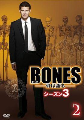 『BONES-骨は語る- シーズン3』のポスター