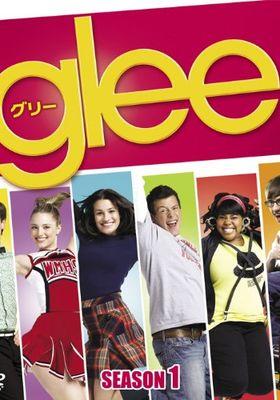 『glee/グリー シーズン1』のポスター