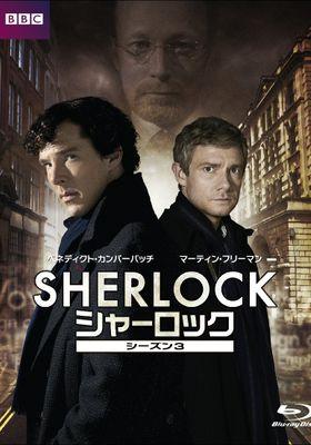 『SHERLOCK/シャーロック シーズン3』のポスター