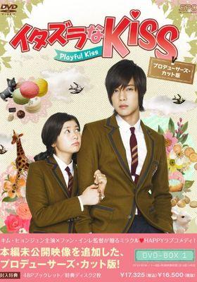『イタズラなKiss~Playful Kiss』のポスター