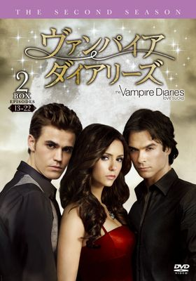 『ヴァンパイア・ダイアリーズ <セカンド・シーズン>』のポスター