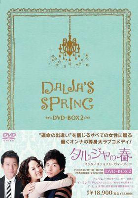 『タルジャの春』のポスター