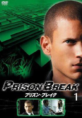 『プリズン・ブレイク シーズン1』のポスター