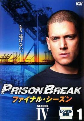 『プリズン・ブレイク シーズン4』のポスター