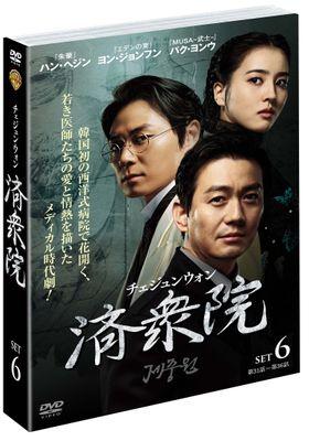 『済衆院/チェジュンウォン』のポスター