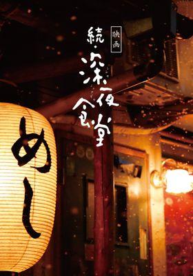 Midnight Diner 2's Poster