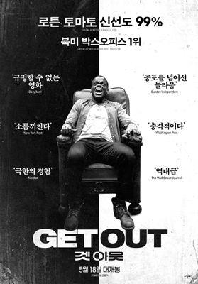 겟 아웃의 포스터