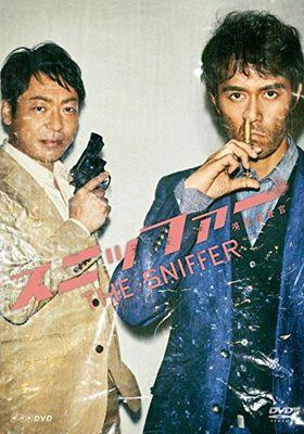 『スニッファー嗅覚捜査官 スペシャル』のポスター
