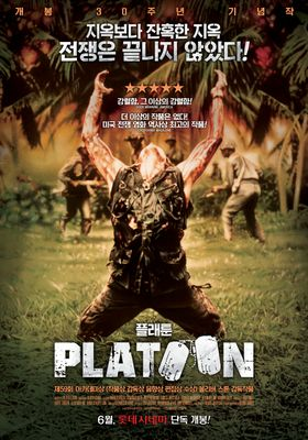 Platoon's Poster