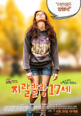 The Edge of Seventeen's Poster