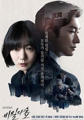 Stranger Season 1's Poster