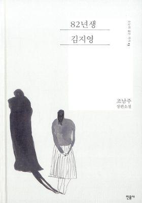 82년생 김지영의 포스터