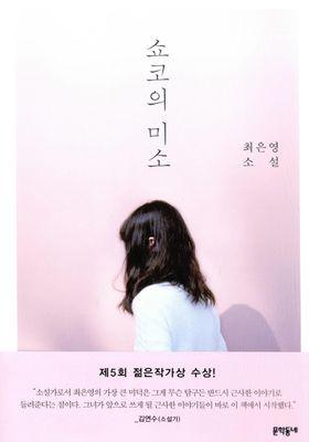 쇼코의 미소의 포스터