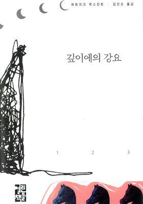 깊이에의 강요's Poster