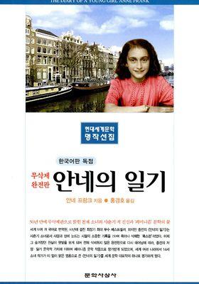 안네의 일기's Poster