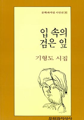 입 속의 검은 잎's Poster