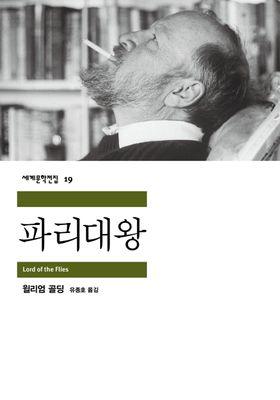 파리대왕's Poster