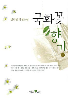 국화꽃 향기's Poster