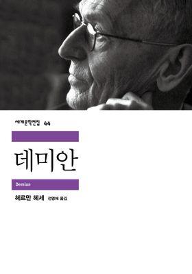 데미안's Poster