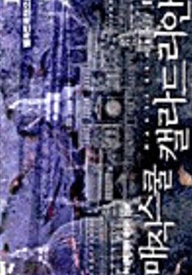 매직스쿨 캘라드리안's Poster
