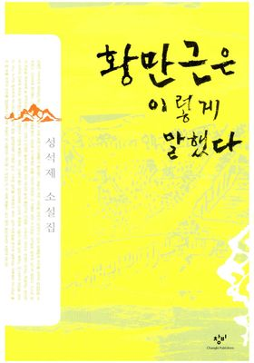 황만근은 이렇게 말했다's Poster