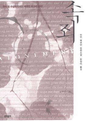 속죄's Poster