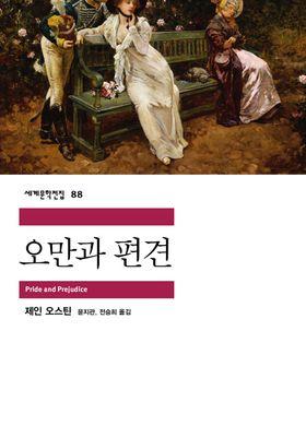 오만과 편견's Poster
