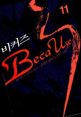 비커즈 BecaUse's Poster
