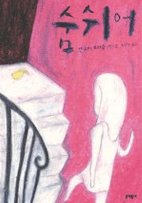 숨쉬어's Poster