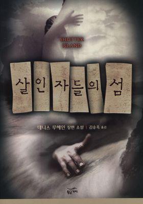 살인자들의 섬's Poster