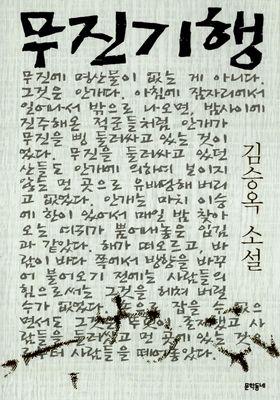 무진기행's Poster