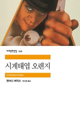 시계태엽 오렌지's Poster