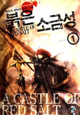 붉은 소금성's Poster