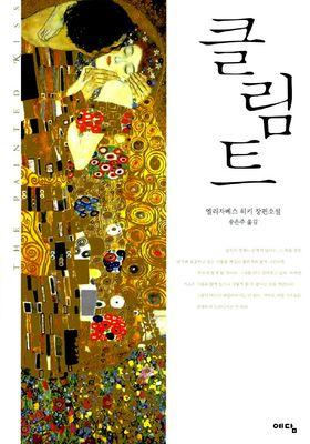 클림트's Poster