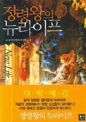 정령왕의 뉴라이프's Poster