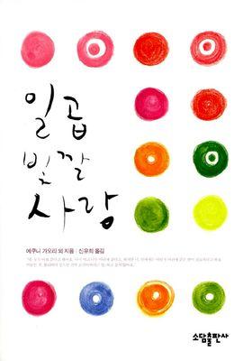 일곱 빛깔 사랑's Poster