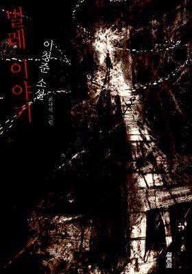 밀양's Poster