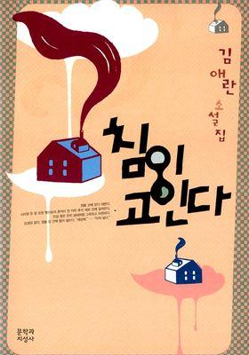 침이 고인다's Poster