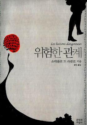 위험한 관계's Poster