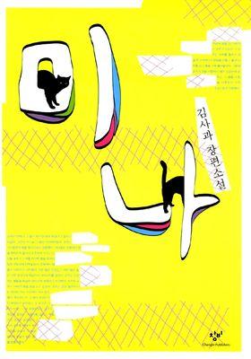 미나's Poster
