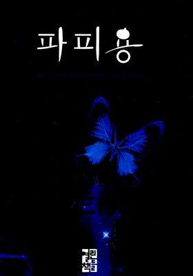 파피용's Poster