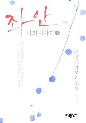 좌안 1 2 우안's Poster